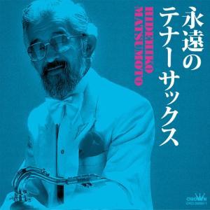 永遠のテナー・サックス/松本英彦CD2枚組 - 映像と音の友社|k-1ba