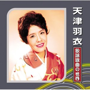 天津羽衣 歌謡浪曲の世界 - 映像と音の友社|k-1ba