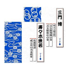 寿々木米若 三門博 CD 2枚セット - 映像と音の友社|k-1ba