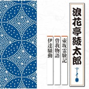 浪花亭綾太郎 二代 玉川勝太郎 CD2枚セット - 映像と音の友社|k-1ba