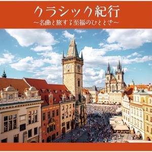 クラシック紀行 〜名曲と旅する至福のひととき〜 CD 2枚組 - 映像と音の友社|k-1ba