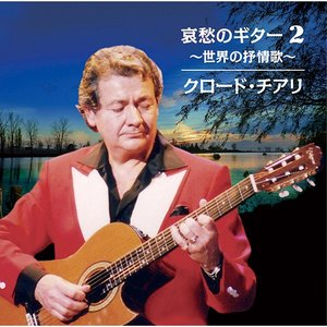 哀愁のギター2 〜世界の抒情歌〜CD 2枚組 - 映像と音の友社