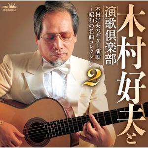 木村好夫のギター演歌2 〜昭和の名曲コレクション〜CD 2枚組 - 映像と音の友社