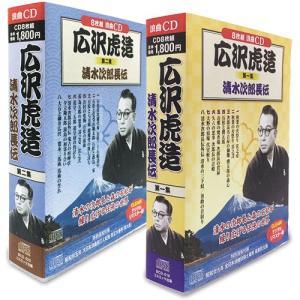 広沢虎造 清水次郎長伝 第1集・第2集 CD16枚組 - 映像と音の友社