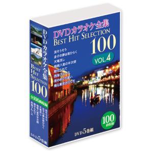 DVDカラオケ全集Vol.4 ベストヒットセレクション100 DVD 5枚組 - 映像と音の友社 k-1ba