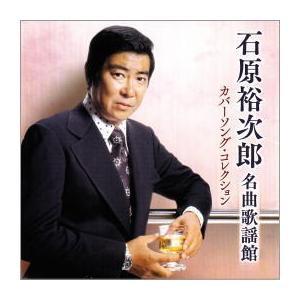 石原裕次郎 名曲歌謡館 カバーソング・コレクション CD - 映像と音の友社