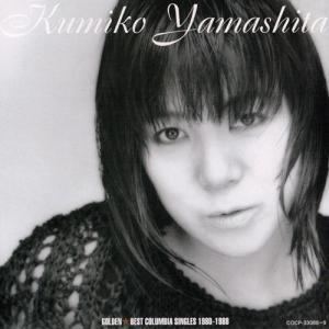 山下久美子 ゴールデン☆ベスト コロムビア・シングルス 1980〜1988 CD2枚組 - 映像と音の友社