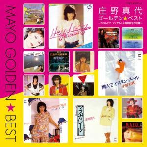 庄野真代 ゴールデン☆ベスト コロムビア・シングルス+筒美京平作品集 CD2枚組 - 映像と音の友社|k-1ba