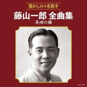 藤山一郎全曲集 長崎の鐘 - 映像と音の友社