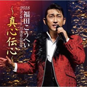 福田こうへい 2018コンサート 〜真心伝心〜 CD - 映像と音の友社|k-1ba