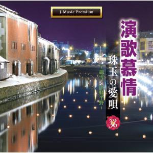 演歌慕情 珠玉の愛唄ベスト36〜細雪/津軽平野〜 CD 2枚組 - 映像と音の友社 k-1ba