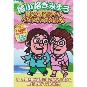 綾小路きみまろ 爆笑!最新ライブDVD ベストセレクション3 - 映像と音の友社|k-1ba