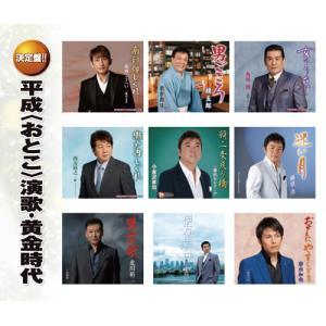 平成<おとこ>演歌・黄金時代 CD 2枚組 - 映像と音の友社 k-1ba