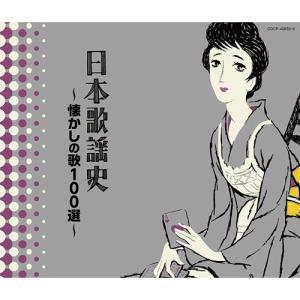 決定盤 日本歌謡史 懐かしの歌100選 CD3枚組 - 映像と音の友社|k-1ba