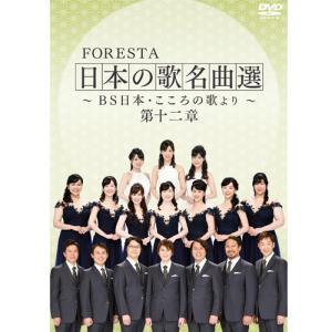 FORESTA(フォレスタ) 日本の歌名曲選 第十二章 DVD 2枚組 - 映像と音の友社 k-1ba