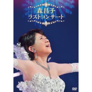 森 昌子 ラストコンサート DVD - 映像と音の友社 k-1ba