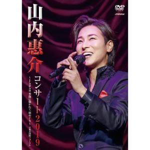山内惠介 コンサート2019 〜Japan 季節に抱かれて 歌めぐり〜 DVD - 映像と音の友社 k-1ba