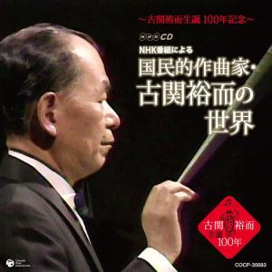 NHK番組による「国民的作曲家・古関裕而の世界」CD - 映像と音の友社|k-1ba