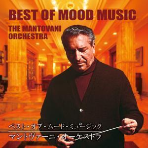 マントヴァーニ・オーケストラ ベスト・オブ・ムード・ミュージック - 映像と音の友社|k-1ba