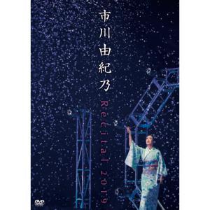 市川由紀乃 リサイタル2019 DVD - 映像と音の友社 k-1ba