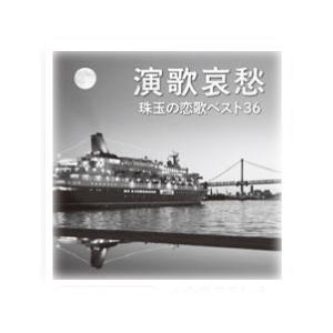 演歌哀愁 珠玉の恋歌ベスト36 CD 2枚組み - 映像と音の友社|k-1ba