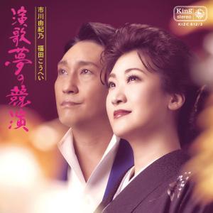 演歌 夢の競演 CD 1枚+DVD1枚 - 映像と音の友社 k-1ba
