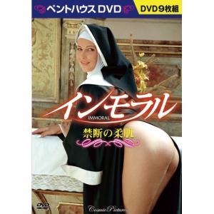 インモラル〈禁断の柔肌〉 DVD 9枚組