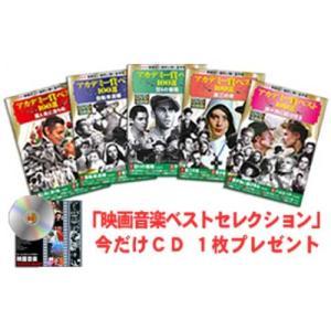 お茶の間名作劇場アカデミー賞50選作品集 DVD50枚 - 映像と音の友社|k-1ba