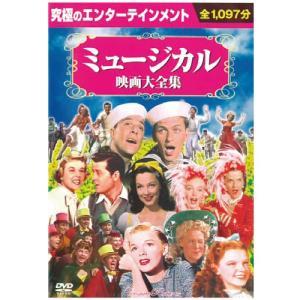 ミュージカル映画大全集 DVD 10 枚セット - 映像と音の友社|k-1ba