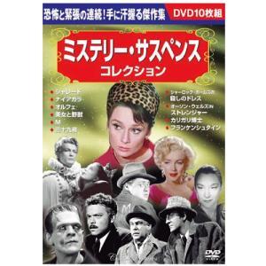 ミステリー・サスペンスコレクション DVD 10 枚セット - 映像と音の友社|k-1ba