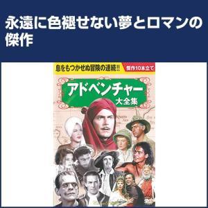 アドベンチャー 大全集 DVD 10 枚セット - 映像と音の友社|k-1ba