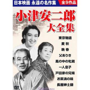 巨匠・小津安二郎DVD9枚組 - 映像と音の友社|k-1ba