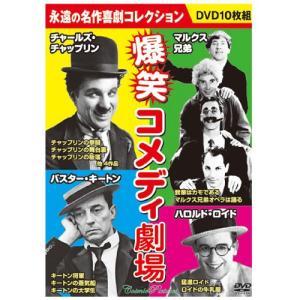 爆笑コメディ劇場 DVD 10 枚セット - 映像と音の友社|k-1ba