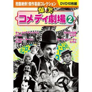 爆笑コメディー劇場2 DVD10枚組 - 映像と音の友社|k-1ba