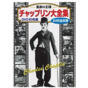 チャップリン大全集 DVD 10 枚組 - 映像と音の友社|k-1ba