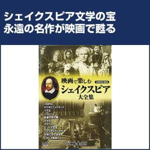 シェークスピア 大全集 DVD 10 枚セット - 映像と音の友社