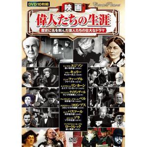 映画 偉人たちの生涯 DVD 10枚組 - 映像と音の友社|k-1ba