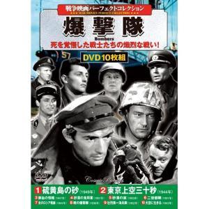 第二次世界大戦下、戦火を生き抜く男たちの死闘を迫力の映像で映画化した10作。硫黄島での激戦をジョン・...