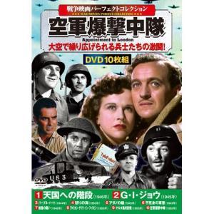戦争ファンタジーの名作「天国への階段」など質の高い戦争映画10選今なら送料480円  セット内容 ※...