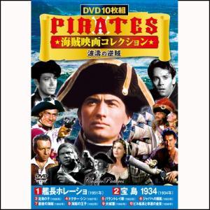海賊映画コレクション 波濤の逆賊 DVD 10枚組 - 映像と音の友社