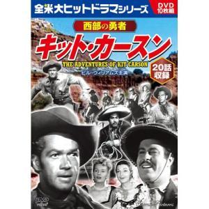 キット・カースンが西部にはびこる悪を討つ冒険ウエスタン  今なら送料480円  セット内容 各巻2話...