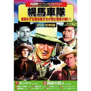 西部劇コレクション 幌馬車隊 DVD 10枚組 - 映像と音の友社|k-1ba