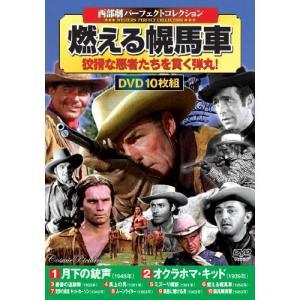 西部劇コレクション 燃える幌馬車DVD10枚組 - 映像と音の友社