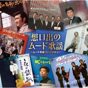 想い出のムード歌謡CD2枚組 - 映像と音の友社|k-1ba