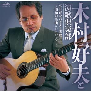 木村好夫のギター演歌CD2枚組 - 映像と音の友社|k-1ba