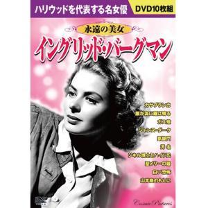 永遠の美女 イングリッド・バーグマン DVD 10枚組 - 映像と音の友社|k-1ba