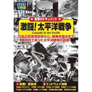 激闘!太平洋戦争 DVD 10枚組 - 映像と音の友社|k-1ba