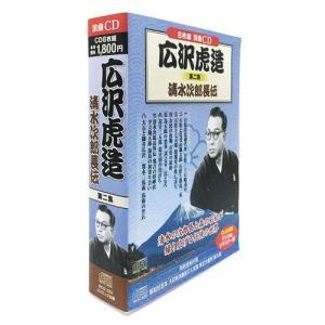 広沢虎造 第二集 清水次郎長伝 CD8枚セット - 映像と音の友社|k-1ba
