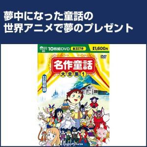 名作童話大全集1 DVD10枚組 - 映像と音の友社|k-1ba