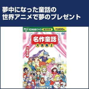 名作童話大全集2 DVD10枚組 - 映像と音の友社